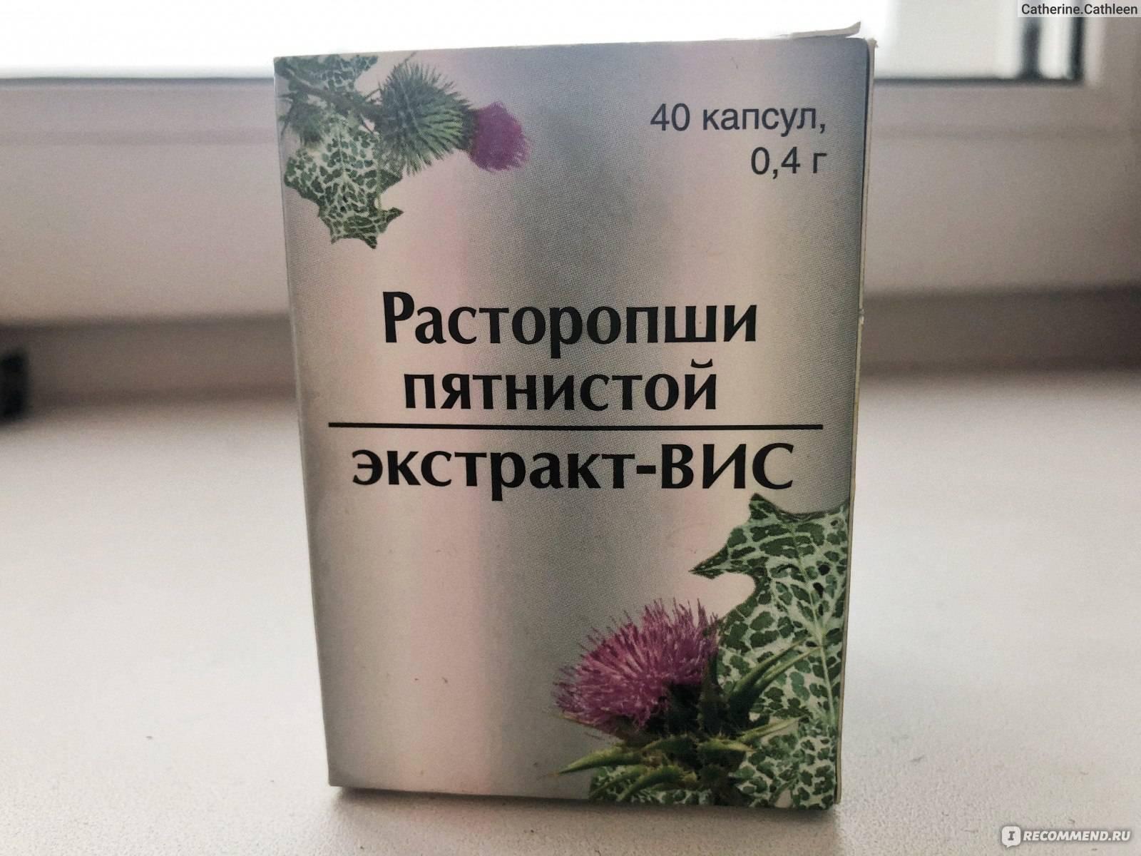 Расторопша (чертополох) - фото, свойства, препараты растороши, бад нсп в капсулах.
