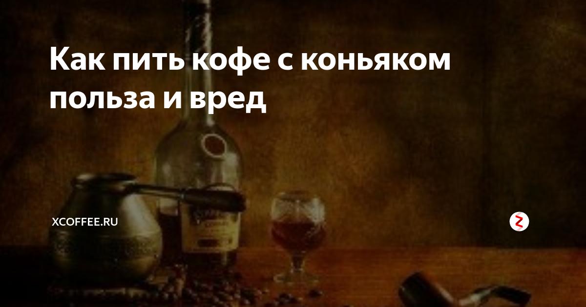Польза и вред кофе с коньяком - рецепт приготовления
