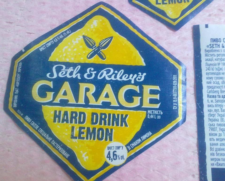 Пиво гараж клюква