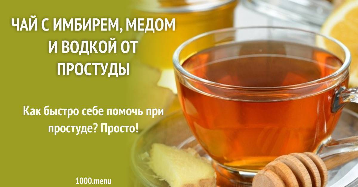 Коньяк при простуде: с медом, лимоном, перцем, чаем – польза и вред, рецепты