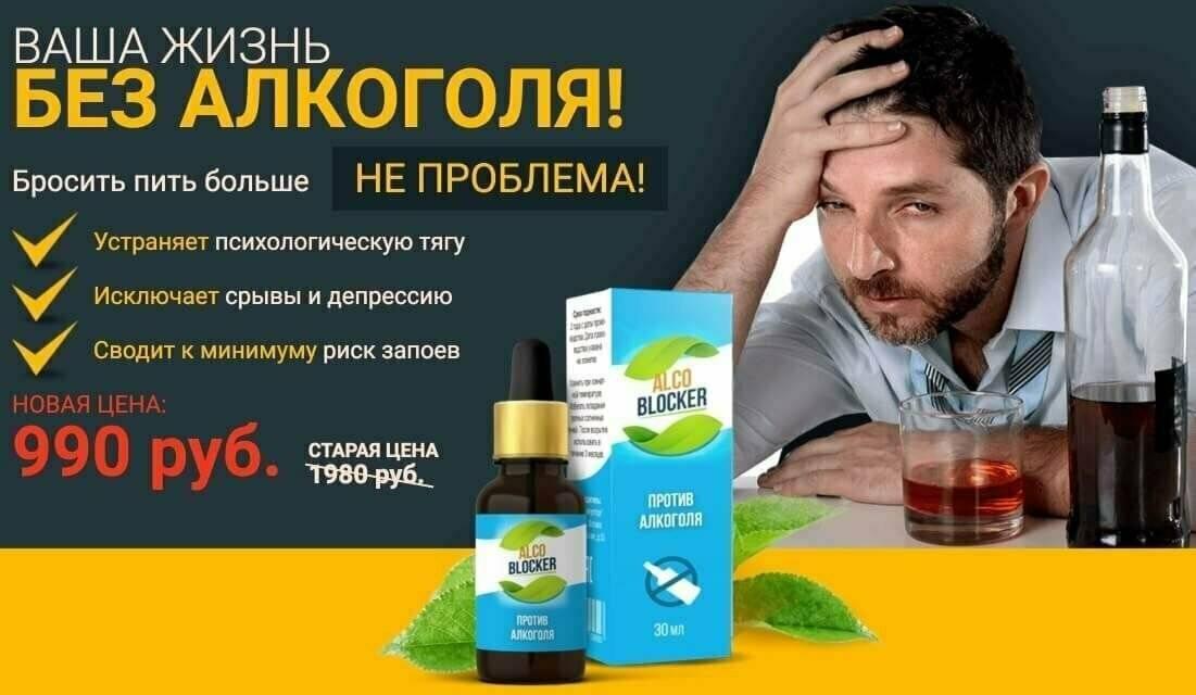 Таблетки от алкогольной зависимости для лечения в домашних условиях