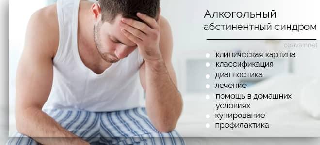 Абстинентный синдром при алкоголизме: возможно ли лечение дома