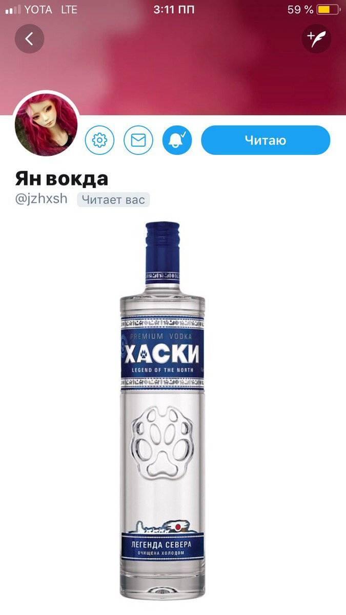 Все о водке хаски