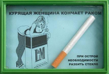 Одна выкуренная сигарета или что будет, если покурить один раз
