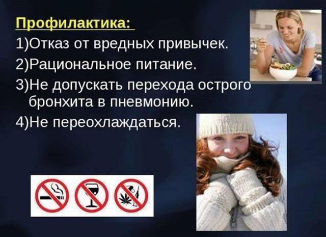 Можно ли курить при бронхите: последствия, хроническом