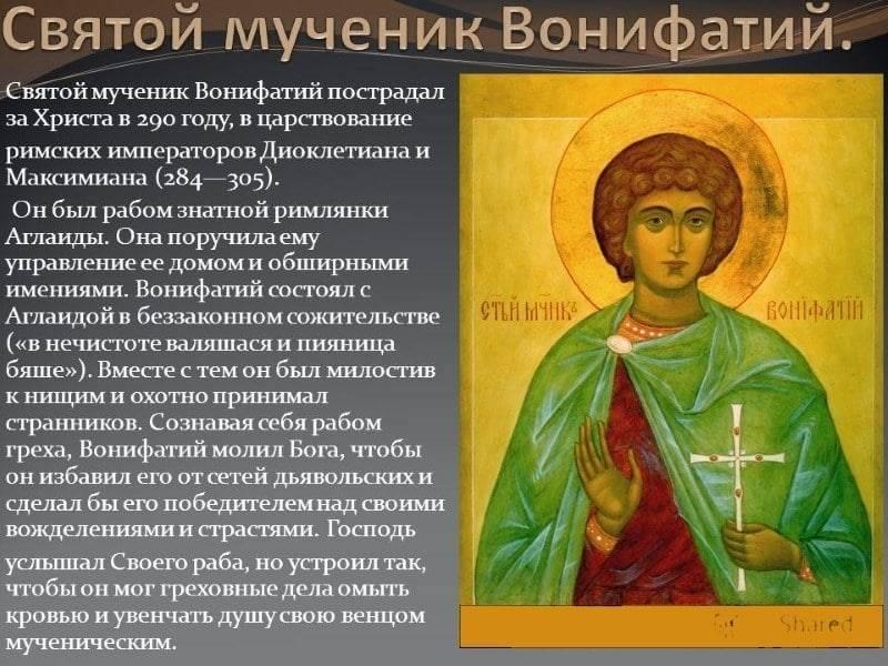 3 молитвы святому вонифатию | православные молитвы ☦