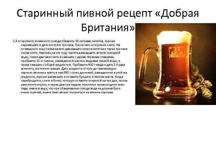 Лучшие рецепты пива в домашних условиях. как сделать своими руками по инструкции пошагово?