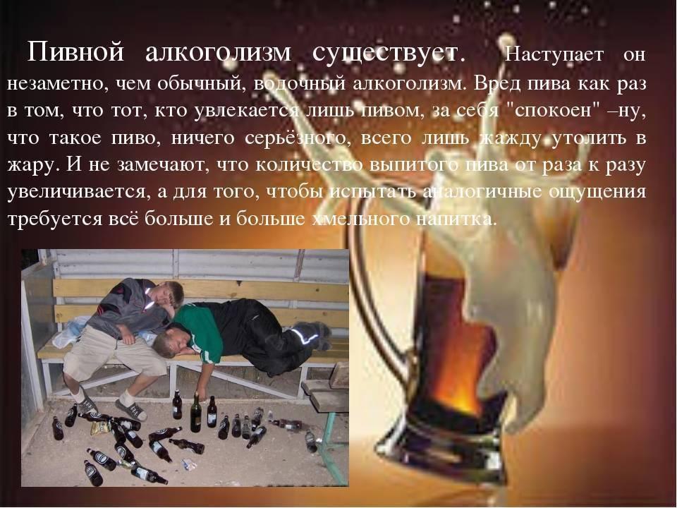 Пиво, польза и вред для мужчин | озож