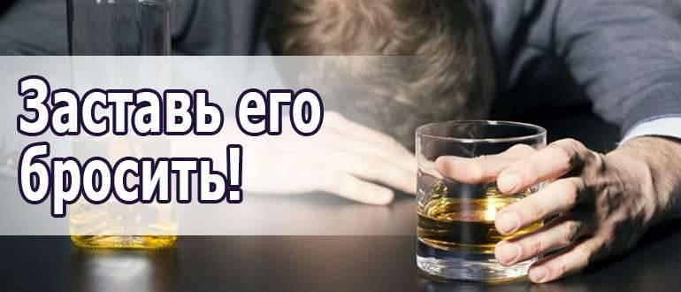 Как закодировать человека от алкоголя без его согласия?