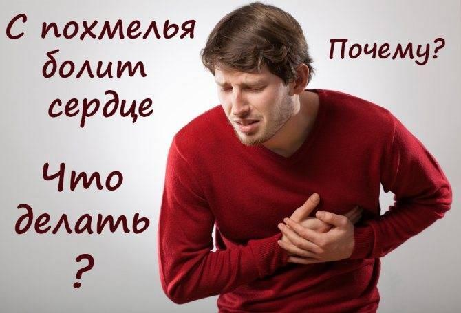 Тахикардия после алкоголя или с похмелья: что делать