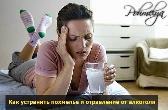 Смекта при алкогольном отравлении: правила приема и аналоги - здоровая семья