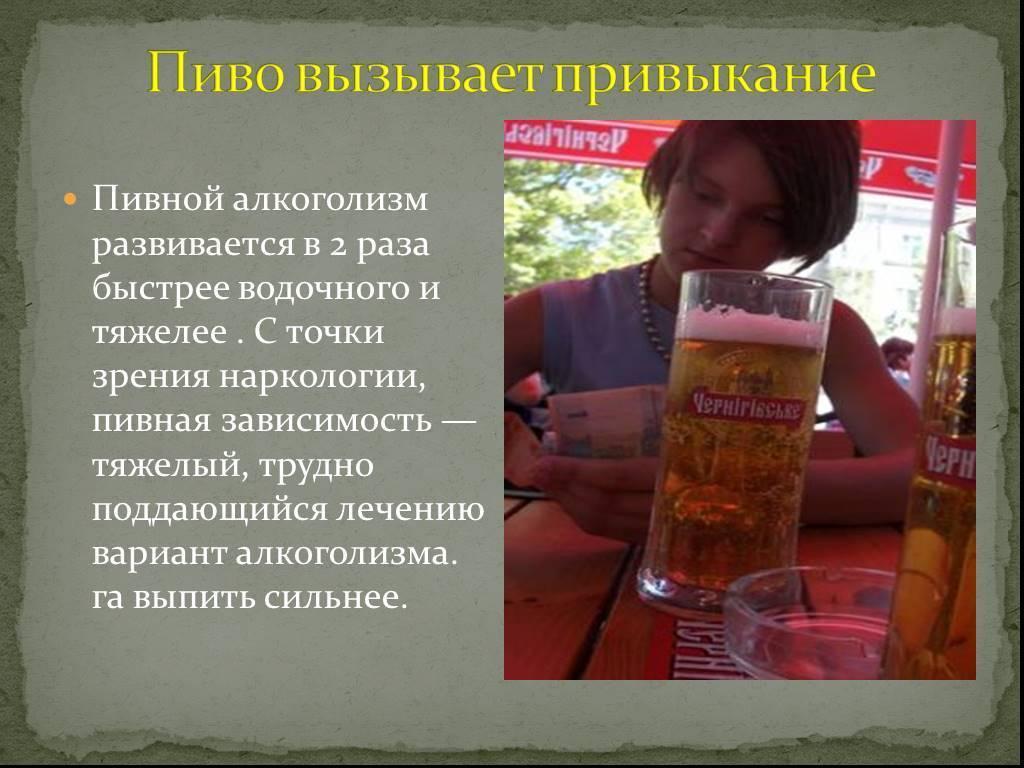 Как бросить пить пиво каждый день и избавиться от пивной зависимости