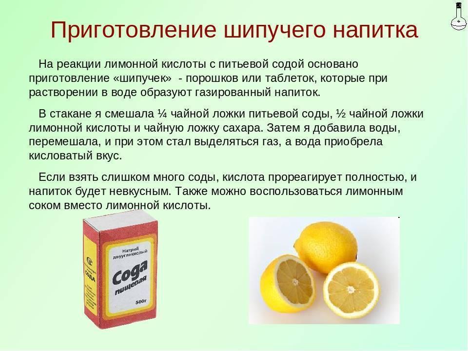 Как сделать шипучку из соды и уксуса - рецепт