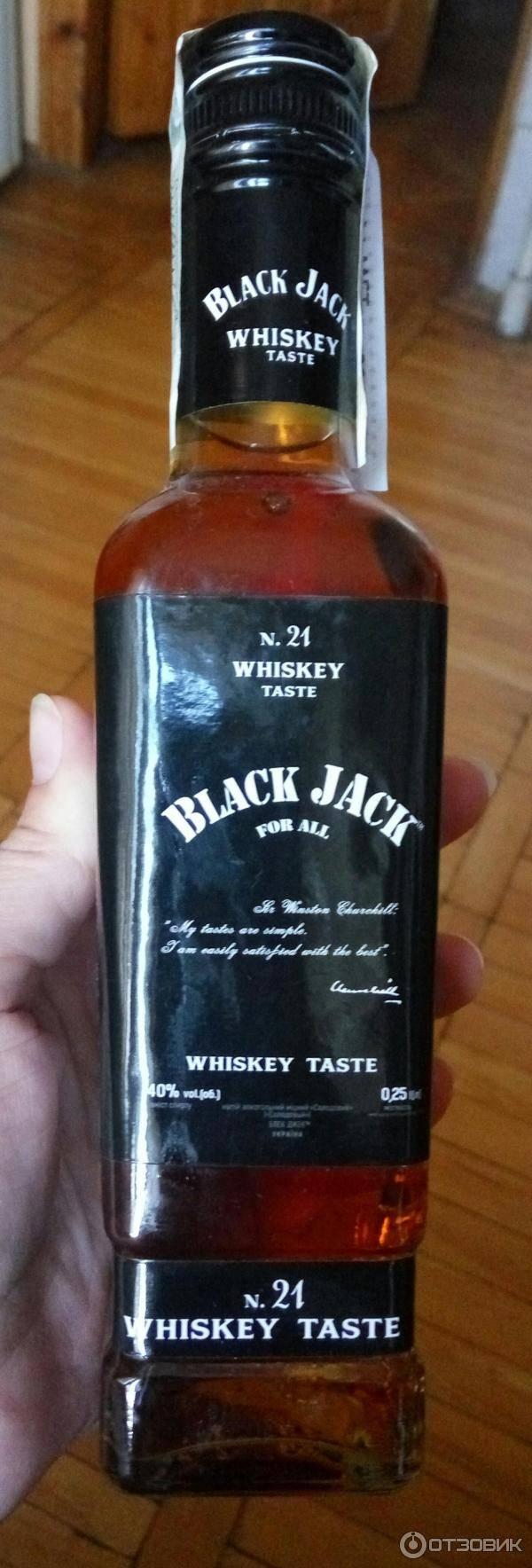 Солодовый напиток блек джек. обзор алкогольного напитка (имитации виски) black jack (блэкджек). варианты употребления виски «блэкджэк»
