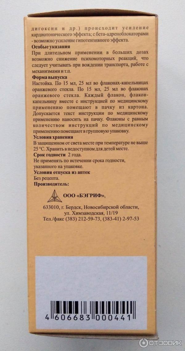 Правила применения настойки боярышника, польза и вред препарата