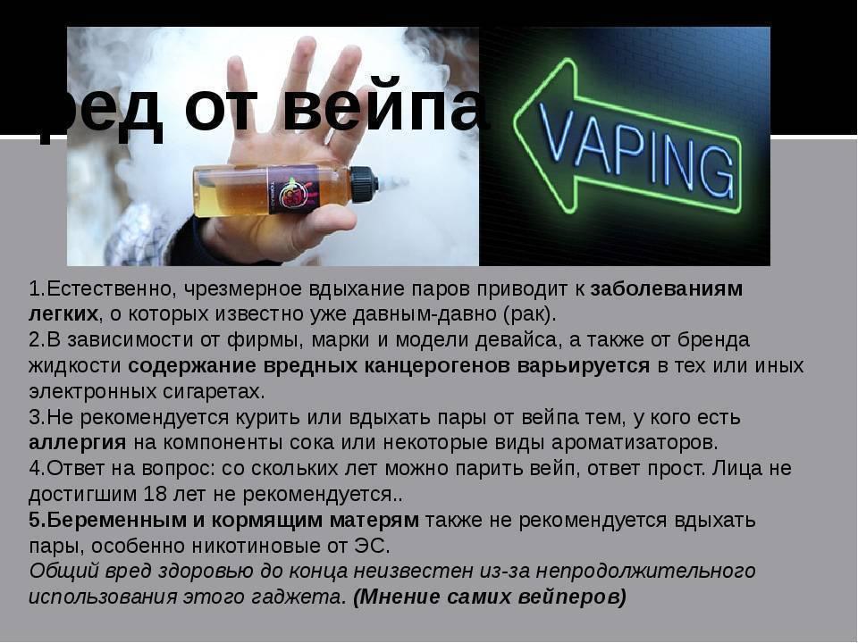 Есть ли кашель от электронной сигареты