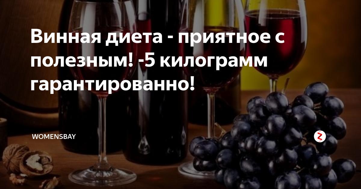 Диета на алкоголе и какой алкоголь можно пить при похудении