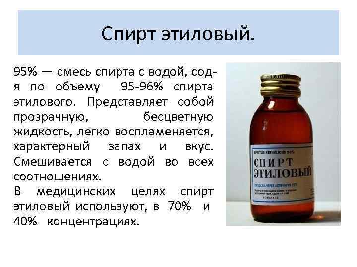 Рецепт этиловый спирт 70. спирт этиловый рецепт на латинском языке. спирт этиловый и его использование в медицине
