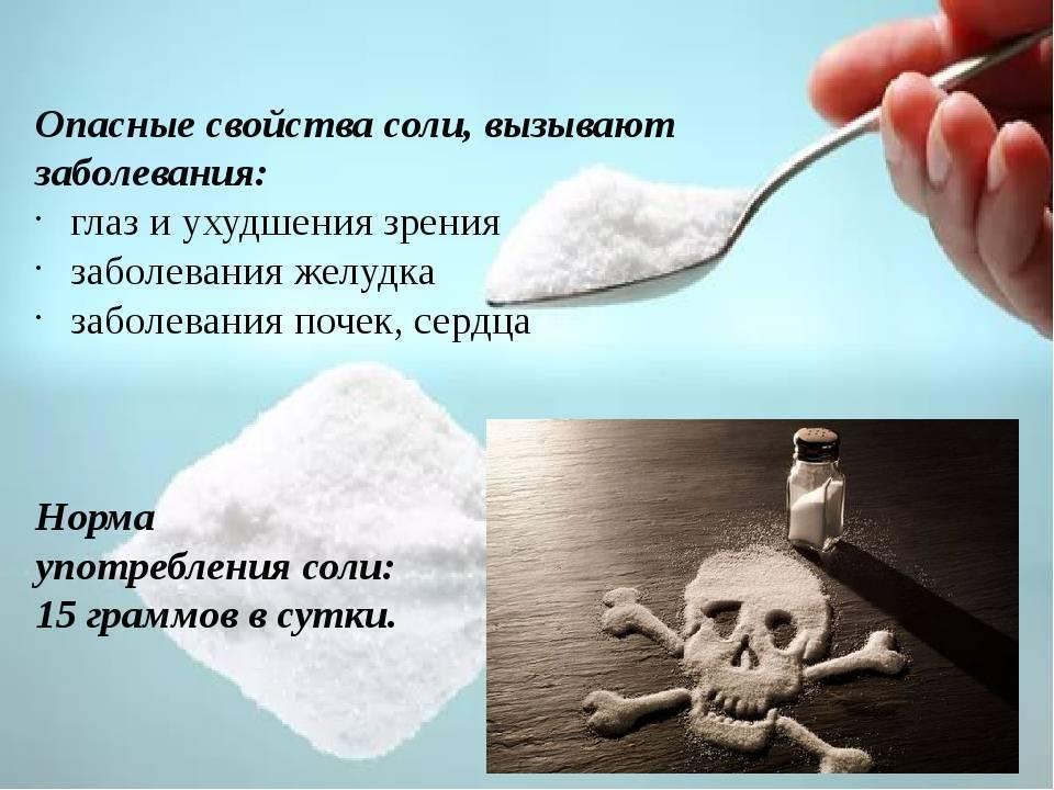Соль – белая смерть? в чем польза и вред соли