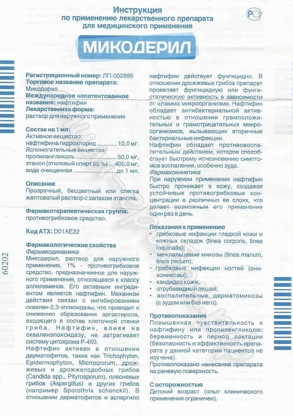 «Виасил»: отзывы, состав, инструкция по применению и эффект