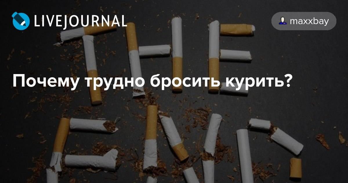 Как бросить сигарету. как курить бросить