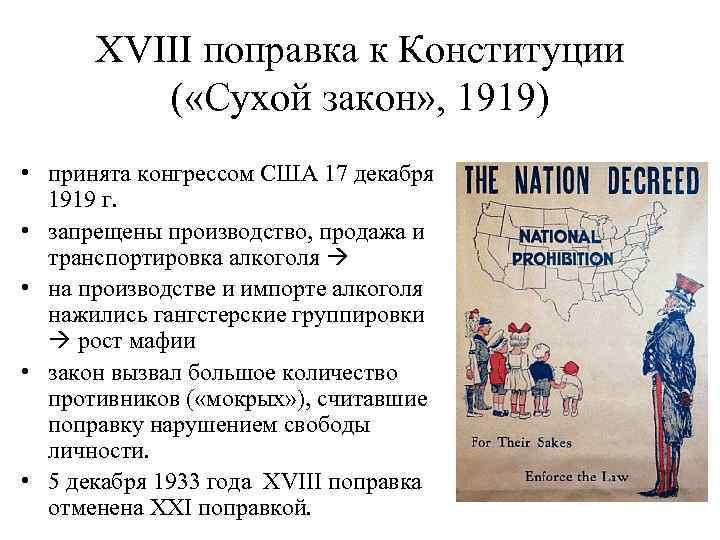 Отмена сухого закона в россии дата