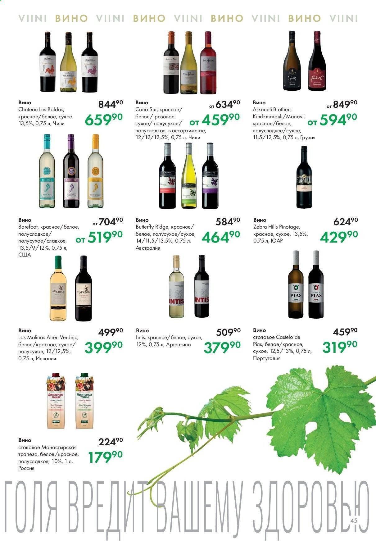 Чем отличается полусухое от сухого вина по данным [2018]: в чем разница между напитками?, что лучше употреблять, существенны ли различия   suhoy.guru