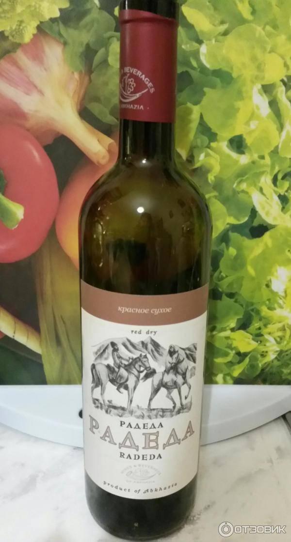 Вино радеда