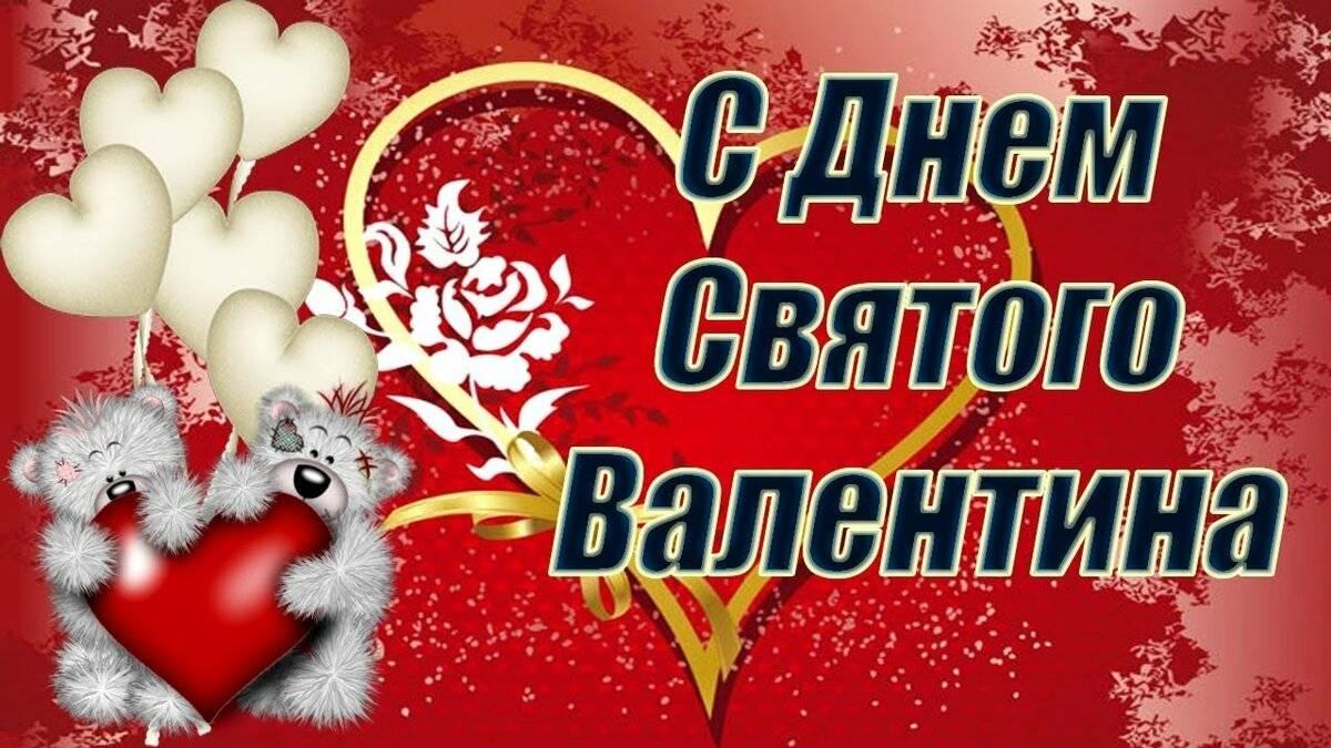 Поздравления с днем святого валентина в стихах и прозе, с картинками.
