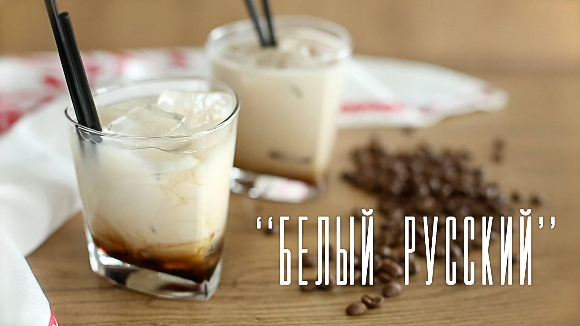 ? коктейль белый русский (white russian) - история, состав и рецепт приготовления