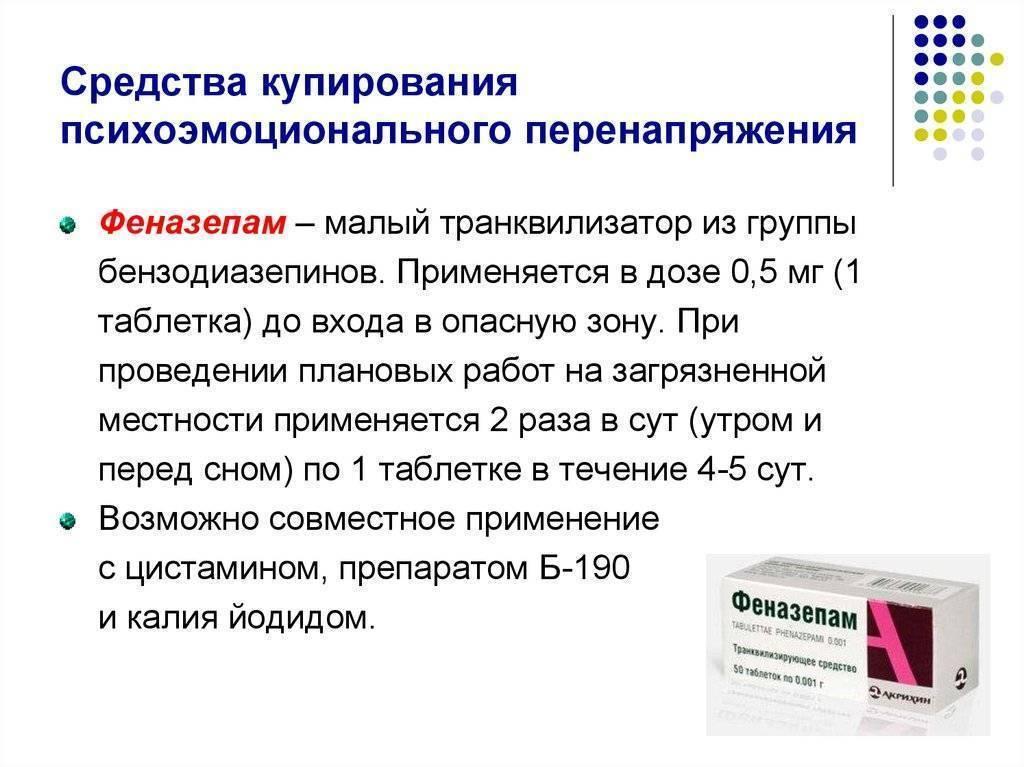 Афала: инструкция по применению, состав, отзыв мужчин о таблетках