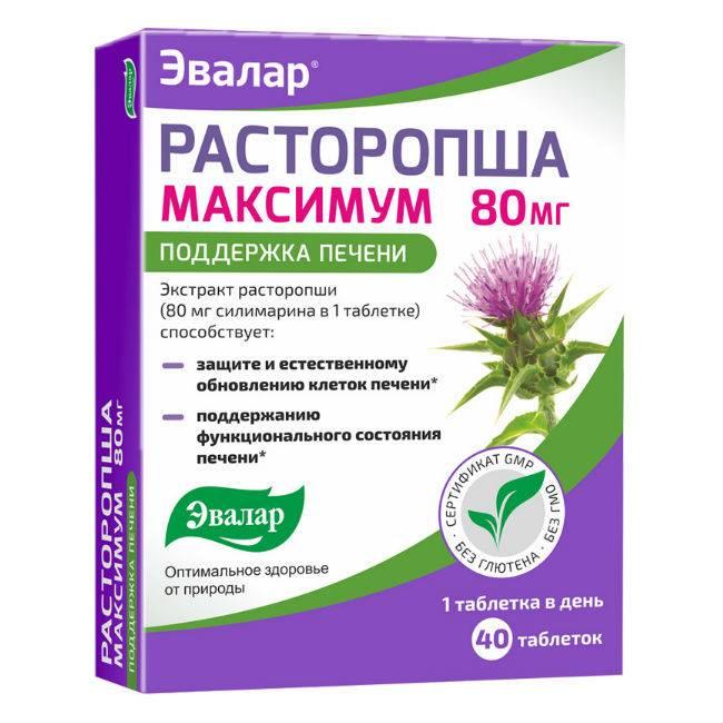 Список препаратов с расторопшей для печени топ-15