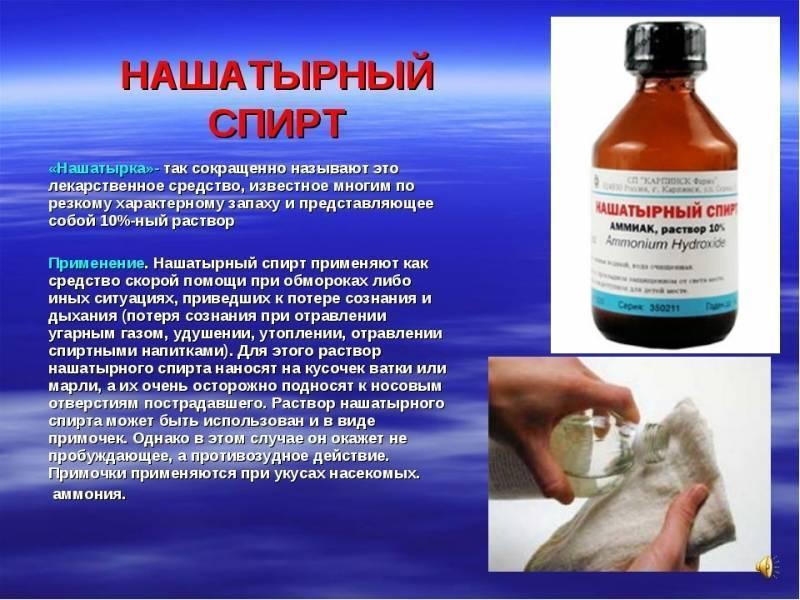 Отравление нашатырным спиртом: симптомы и признаки, первая помощь и лечение