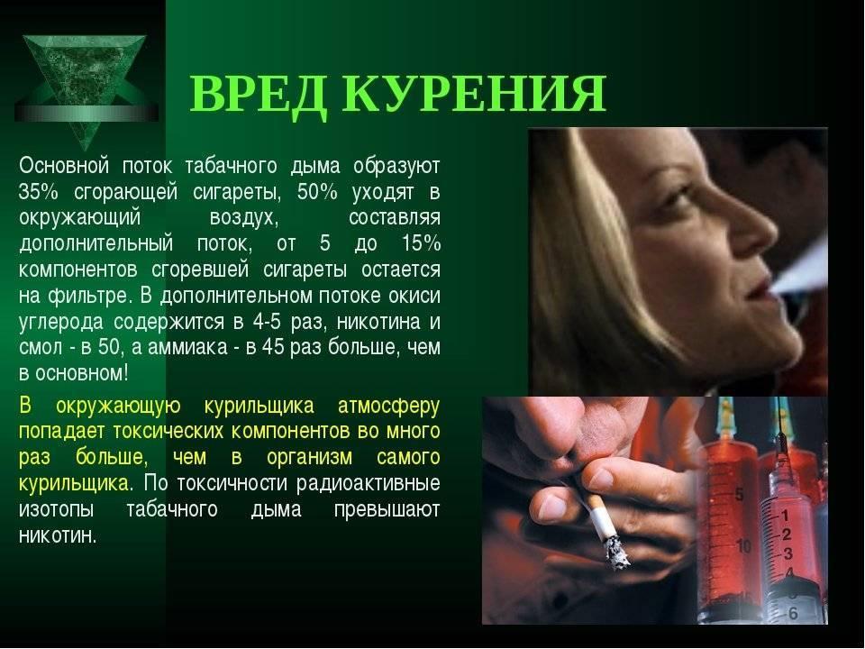 Пристрастие к табаку и алкоголю