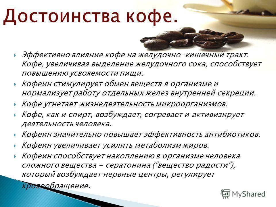 Как влияет кофе на печень: вред и польза растворимого и натурального