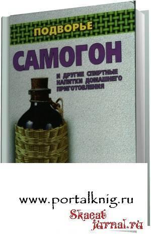 Читать книгу самогон и другие спиртные напитки домашнего приготовления ирины байдаковой : онлайн чтение - страница 14