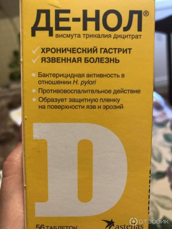 Де нол при гастрите с повышенной кислотностью