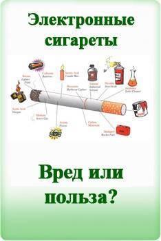 Плюсы и минусы использования электронной сигареты