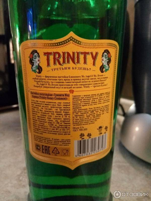 Виски тринити с корицей и медом