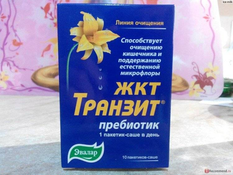 Препараты для очищения организма от шлаков и токсинов