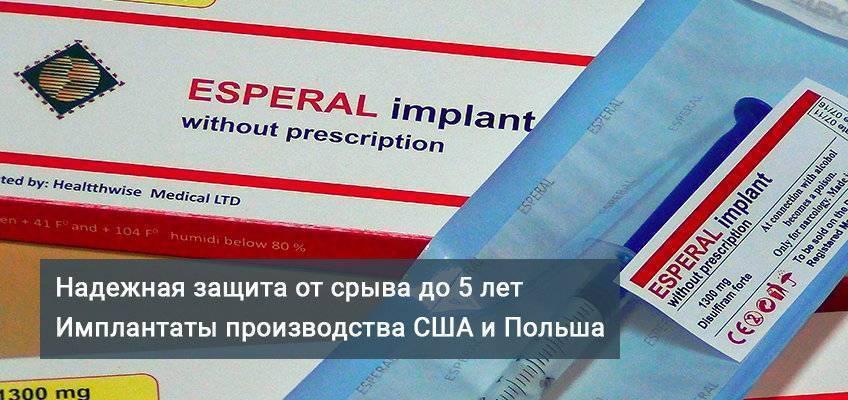 Эспераль гель: защита организма, кодирование от алкогольной зависимости, отзывы