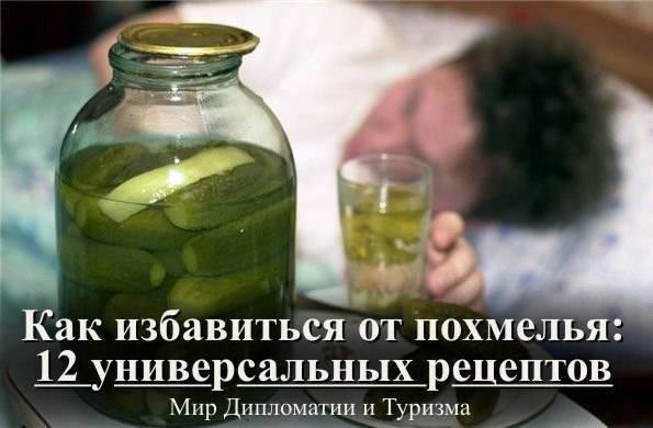 Что лучше есть и пить с похмелья?