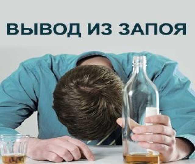 Как вывести человека из алкогольного запоя в домашних условиях, методы спасения