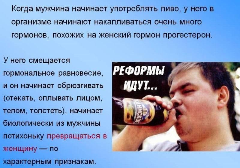 Можно ли пить пиво каждый день: что будет с организмом, последствия для женщины и мужчины, алкоголизм это или нет