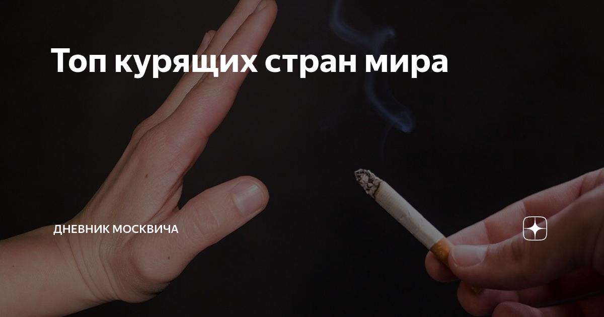 Сколько людей в мире курят