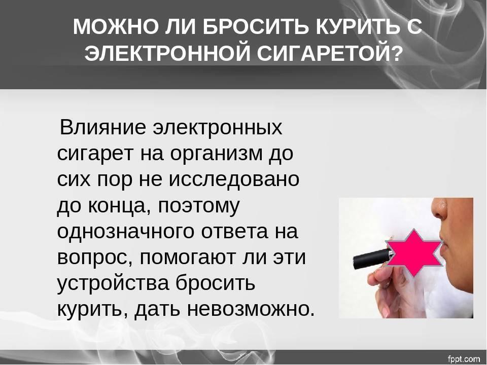 Электронная сигарета: плюсы, минусы, отзывы. азбука вейпинга: плюсы и минусы (преимущества и недостатки) электронных сигарет