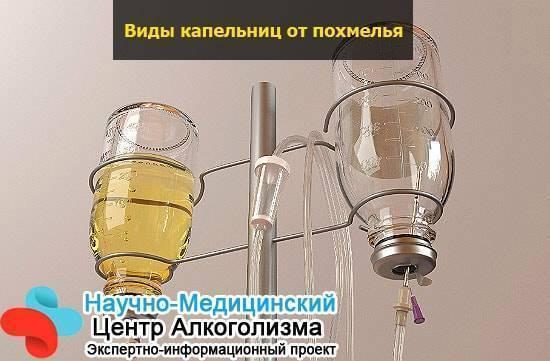 Какие капельницы можно поставить при алкогольной интоксикации на дому для лечения похмелья