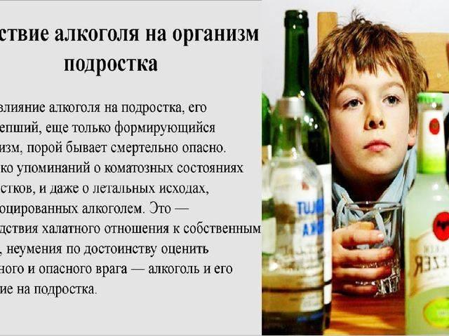 Влияние алкоголя на психику человека