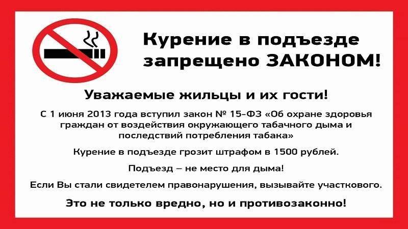 Можно ли курить в салоне самолета в россии или запретили?