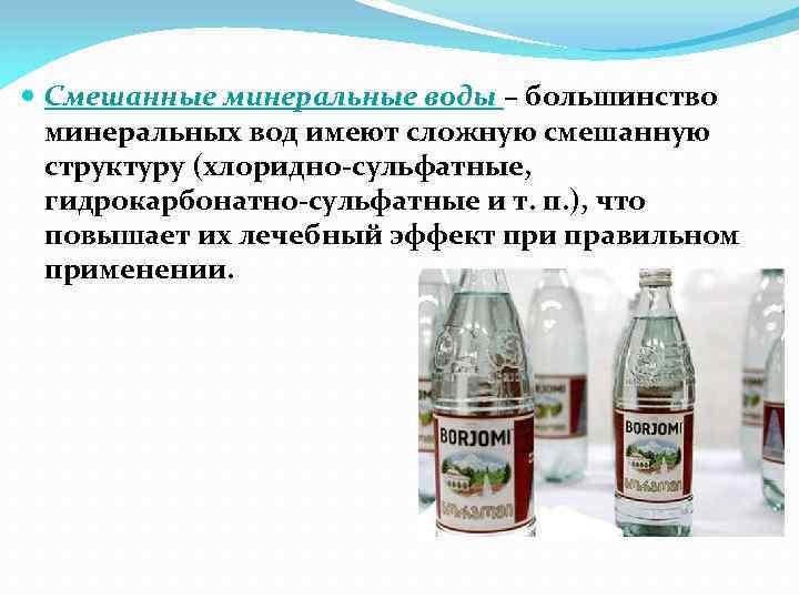 Полезные качества и показания к применению гидрокарбонатной минеральной воды